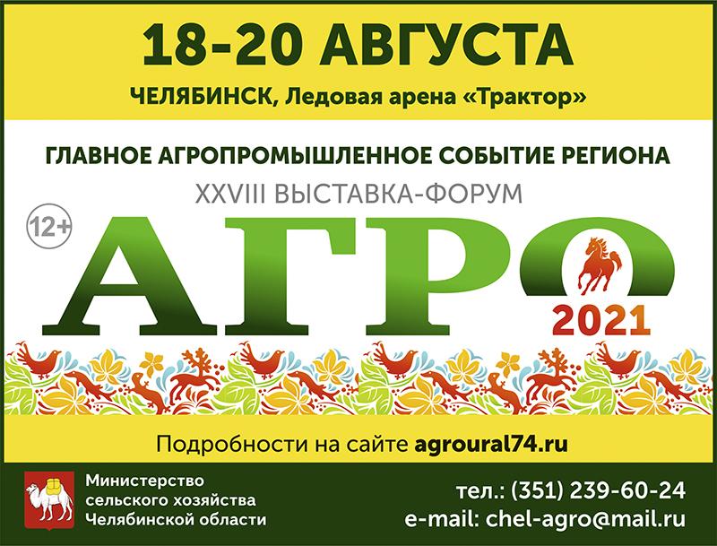 XXVII Ежегодная агропромышленная выставка «АГРО – 2021»