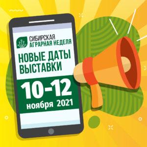 Международная агропромышленная выставка «Сибирская аграрная неделя» пройдет 10 — 12 ноября 2021 года
