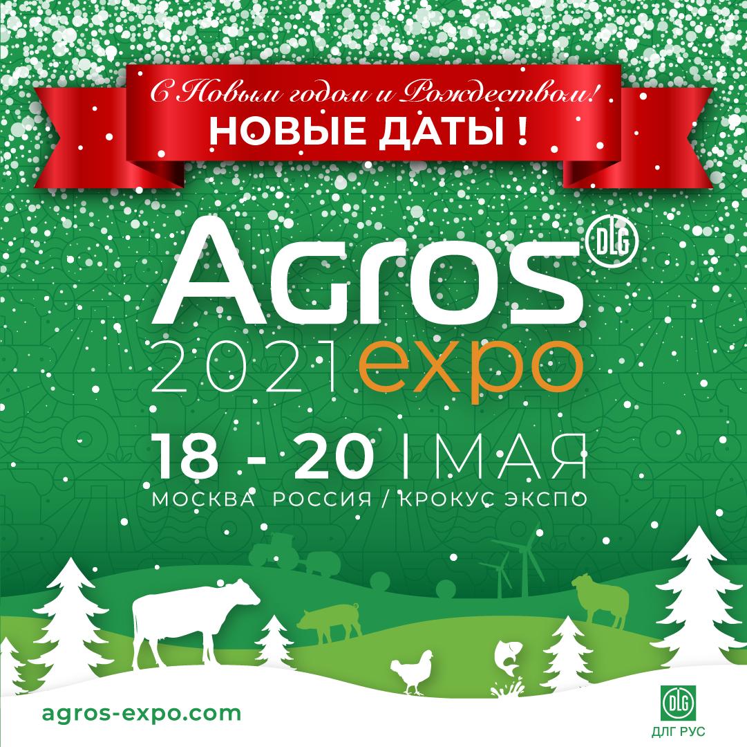 АГРОС пройдёт в новые сроки - с 18 по 20 мая 2021 года в МВЦ