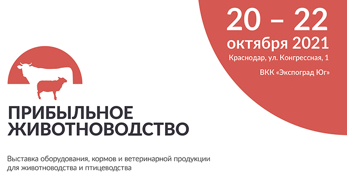 Выставка «Прибыльное животноводство» пройдет с 20 по 22 октября 2021 года