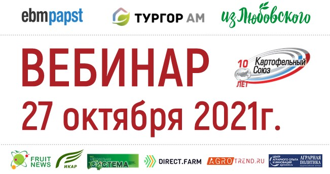 27 октября 2021 года пройдет 7-й вебинар Картофельного Союза