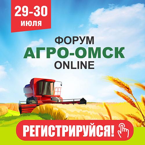 «АГРО-ОМСК 2020» впервые пройдет в ONLINE