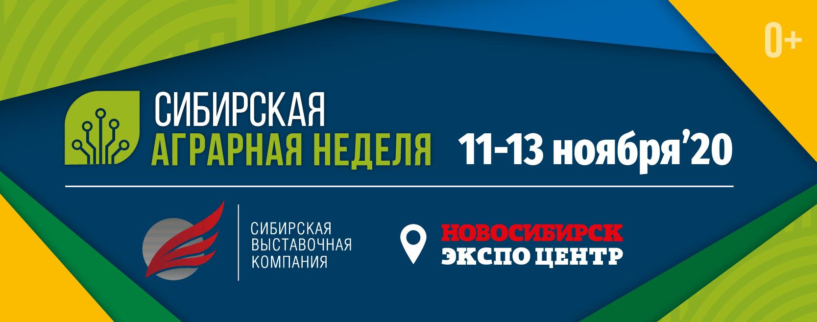 Технологическое и пищевое оборудование  – новый раздел выставки «Сибирская аграрная неделя» – оказалось в центре внимания федеральных властей