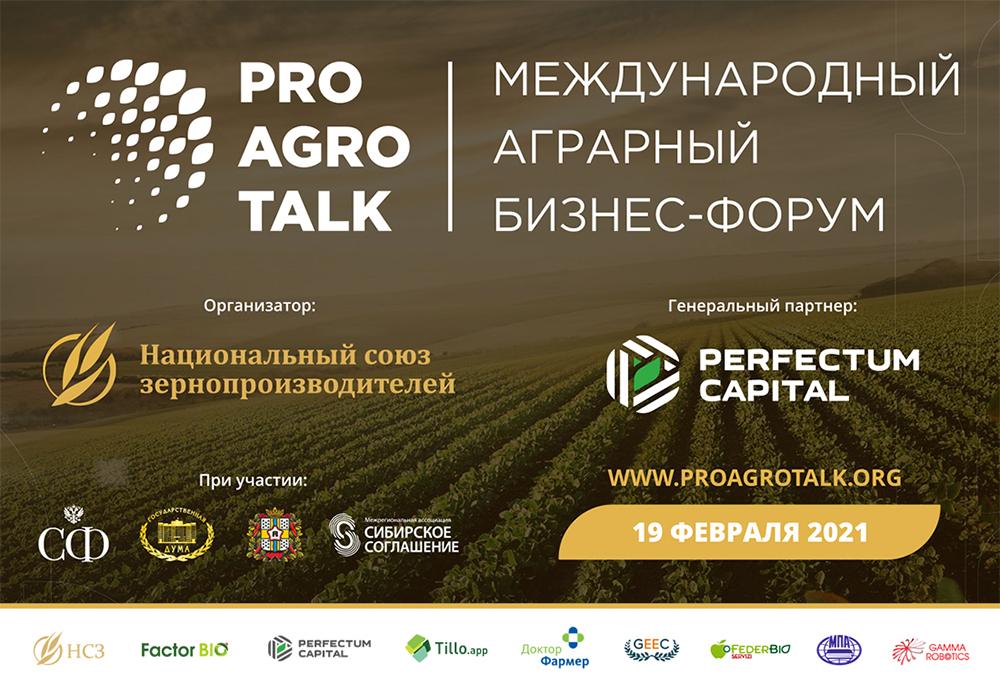 Международный бизнес-форум ProAgroTalk 1.0 «Новый технологический уклад в сельском хозяйстве. Опыт Италии и России» пройдет 19 февраля 2021 года
