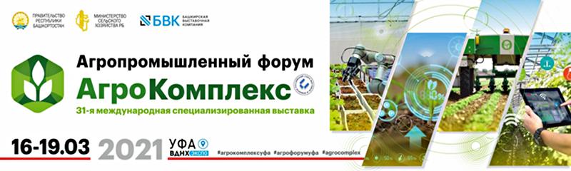В Уфе идет подготовка к ведущим событиям АПК