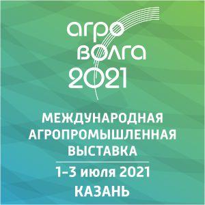 Международная агропромышленная выставка АГРОВОЛГА-2021 состоится 1-3 июля 2021 года
