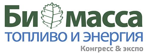Конгресс и выставка «Биомасса: топливо и энергия - 2021» пройдут 13-14 апреля 2021 года